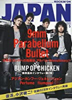 ROCKIN' ON JAPAN (ロッキング・オン・ジャパン) 2010年 05月号 [雑誌]