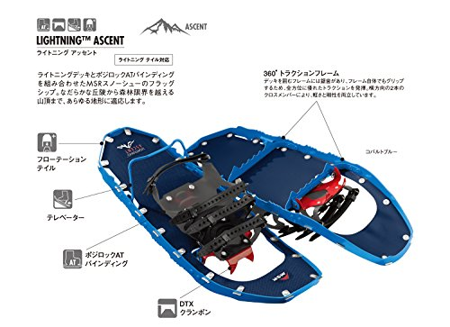 MSR男性用スノーシューライトニングアッセントブラック25インチ【日本正規品】40213