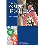 GPとDHのためのペリオドントロジー