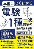 本当によくわかる電験1種一次試験の過去問完全解説 2020年版 第1巻