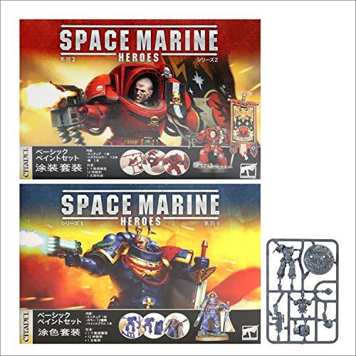 ウォーハンマー 40,000 スペースマリーン ヒーローズ シリーズ1・シリーズ2 セット ゲームズワークショップ...
