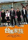 台風家族[DVD]