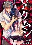 ドクムシ the ruins hotel : 4 (アクションコミックス)