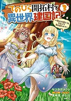 てのひら開拓村で異世界建国記 ~増えてく嫁たちとのんびり無人島ライフ~ raw zip rar download free manga