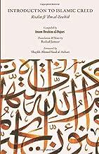 Introduction to Islamic Creed (IGI Essentials Series) (Volume 1)