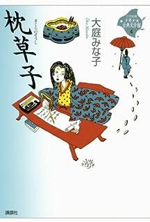 枕草子 (21世紀版・少年少女古典文学館 第4巻)
