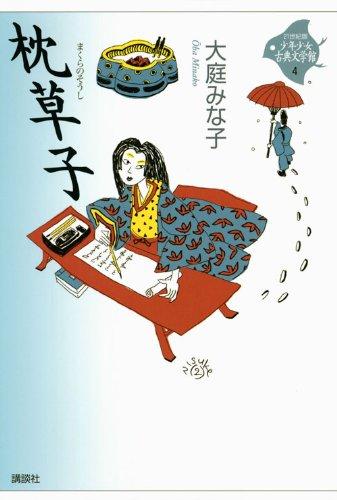 枕草子 (21世紀版・少年少女古典文学館 第4巻)の詳細を見る