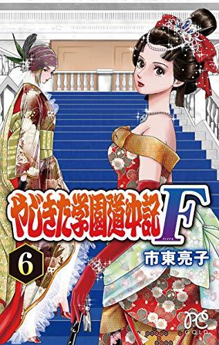やじきた学園道中記F(6) (プリンセス・コミックス)