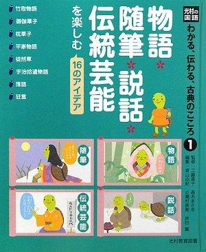 物語・随筆・説話・伝統芸能を楽しむ16のアイデア (光村の国語 わかる、伝わる、古典のこころ)