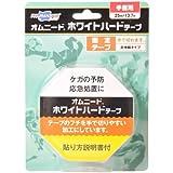 オムニード ホワイトハードテープ 手首用 25mm×13.7m パック1個