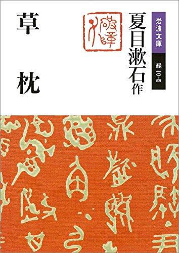 草枕 (岩波文庫)