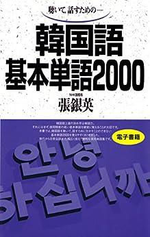 [張銀英]の聴いて、話すための 韓国語基本単語2000