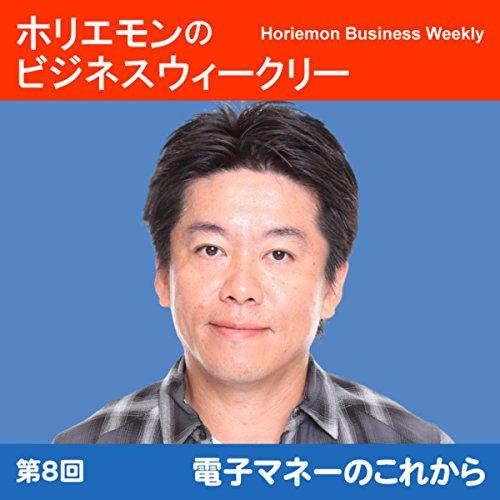 『ホリエモンのビジネスウィークリーVOL.8 電子マネーのこれから』のカバーアート
