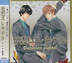 Delusion elektel [Drama CD] (Japan Import]