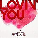 Lovin' You / 卒業☆星
