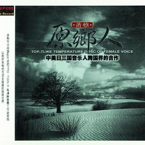 You Jian Chui Yan (Smoke From The Kitchen Chimneys)