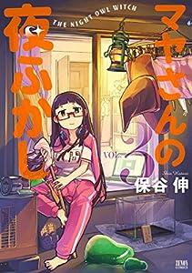マヤさんの夜ふかし 3 (ゼノンコミックス)