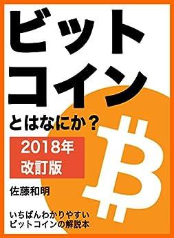 [佐藤 和明]のビットコインとはなにか?[2018年改訂版] いちばんわかりやすいビットコインの解説本