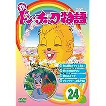 新 ドン・チャック物語24[DVD]