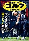 週刊ゴルフダイジェスト 2021年 11 02号 雑誌