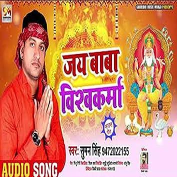 Jay Baba Vishwakarma