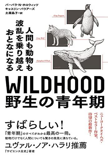 WILDHOOD(ワイルドフッド) 野生の青年期——人間も動物も波乱を乗り越えおとなになる