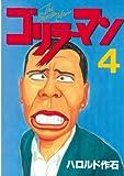 ゴリラーマン(4) (ヤングマガジンコミックス)