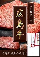 4等級以上厳選 広島牛 モモ ステーキ 150g 4枚 A3パネル付き 目録 ( 景品 贈答 プレゼント 二次会 イベント用)