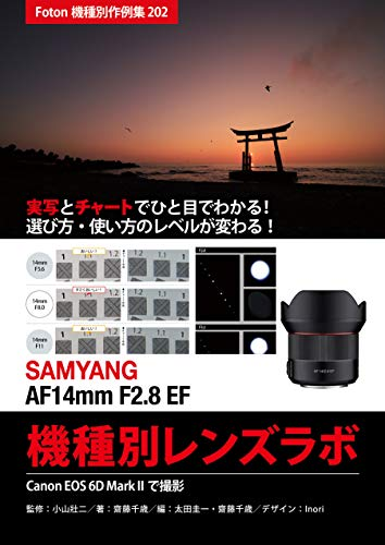 Foton Photo collection samples 202 SAMYANG AF14mm F28 EF Lens Lab: Using Canon EOS 6D Mark II (Japanese Edition)