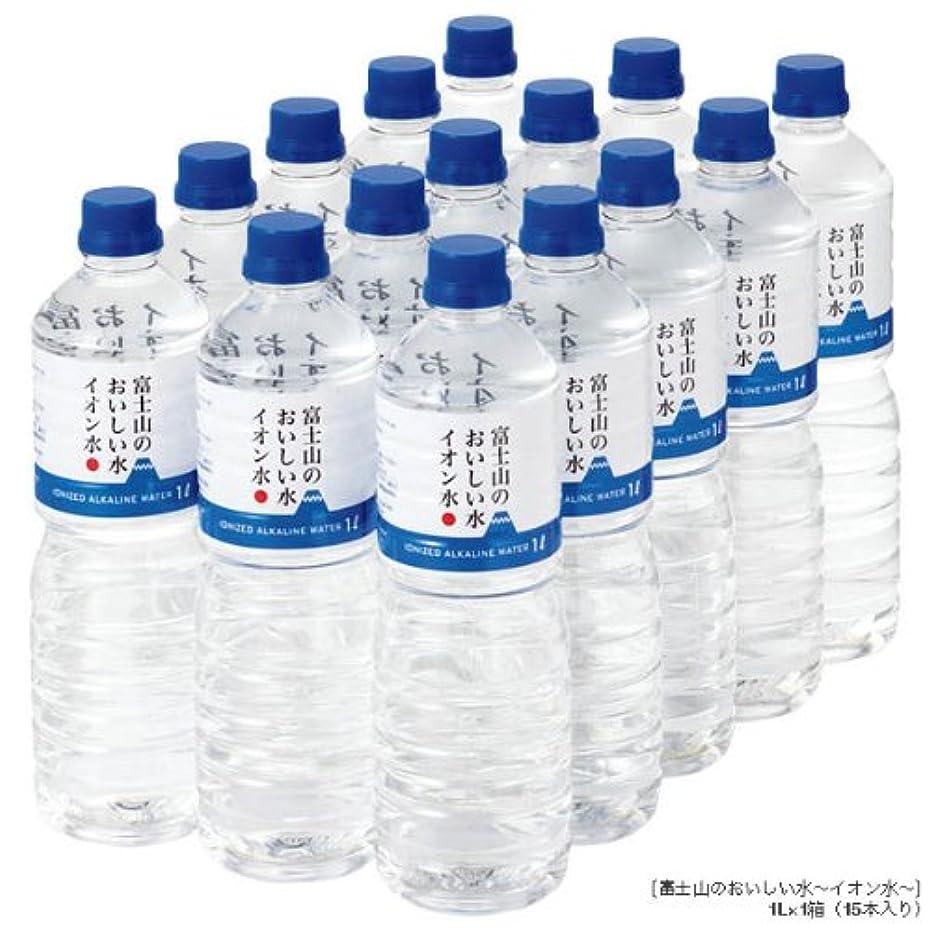 コントラスト習慣過度の富士山のおいしい水 イオン水 1,000ml×15本