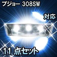 LEDルームランプ プジョー 308SW Premiumレザーパッケージ対応 11点セット