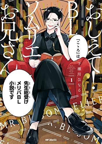 おしえて! BLソムリエお兄さん 1 (MFコミックス ジーンシリーズ)