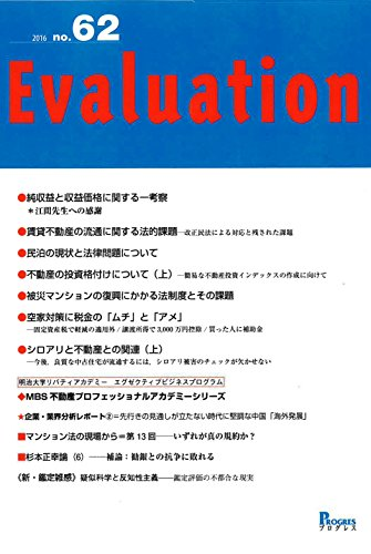 Evaluation No.62