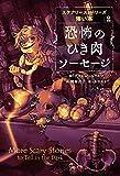 スケアリーストーリーズ 怖い本 (2) 恐怖のひき肉ソーセージ (スケアリーストーリーズ怖い本 2)
