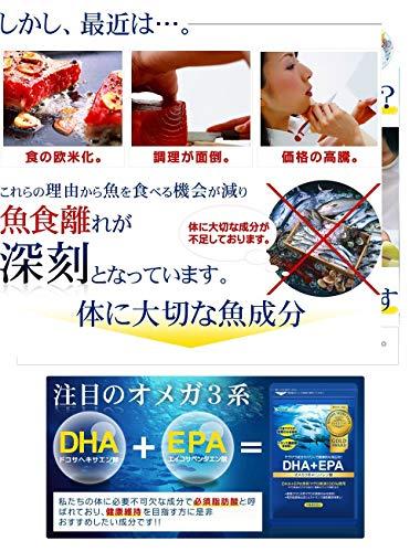 シードコムスDHA+EPAサプリメント栄養補助国産ビタミン含有約3ヶ月分90粒