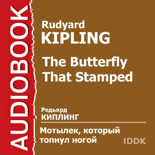 The Butterfly That Stamped [Russian Edition] audiobook cover art