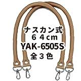 着脱式 合成皮革製 バッグ修理用持ち手 YAK-6505S#540茶 【INAZUMA】