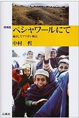 ペシャワールにて 癩そしてアフガン難民 単行本
