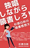 While Reading with Yourself Saying: Reading Comment by SUGIHARA Hakushu (Japanese Edition)