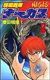 輝竜戦鬼ナーガス (3) (ぶんか社コミックス)