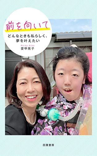 MAEWOMUITE: DONNATOKIMOWATASIRASIKUYUMEWOKANAETAI (Japanese Edition)