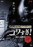 戦慄怪奇ファイル コワすぎ! FILE-02 震える幽霊[DVD]