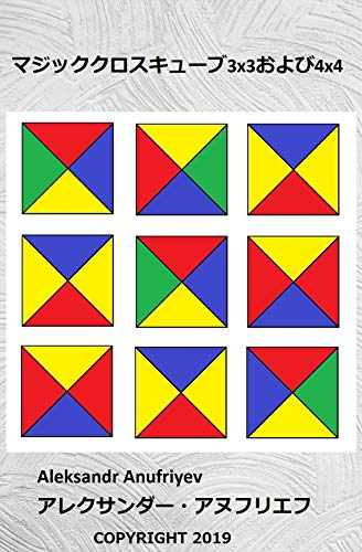 The Magic Crosses Cubes 3x3 and 4x4 (Japanese Edition)