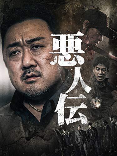 悪人伝(字幕版)