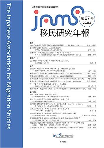 移民研究年報第27号