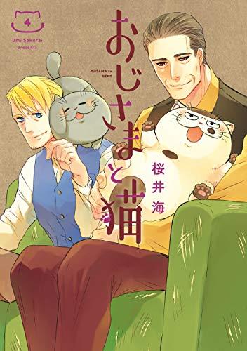 おじさまと猫 4巻 (デジタル版ガンガンコミックスpixiv)