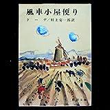 風車小屋便り (1951年) (新潮文庫〈第234〉)
