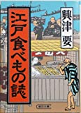 江戸食べもの誌 (朝日文庫)