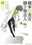 確率捜査官 御子柴岳人(3) (あすかコミックスDX)