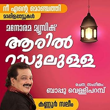 "Aaril Rasoolilla from ""Nee Ente Monjathi"" (Mappila Pattukal)"